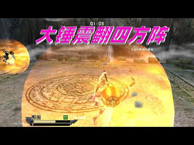 流星蝴蝶剑: 两个大锤一起飞天放大招,地面上的玩家可遭罪了