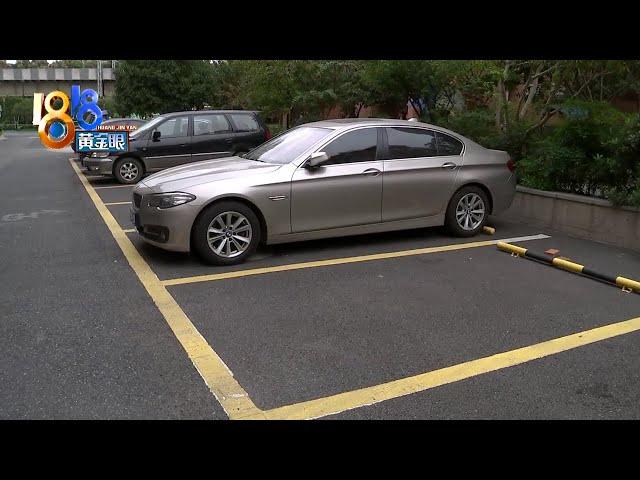 【1818黄金眼】小区划了两种车位,租客觉得停车太难