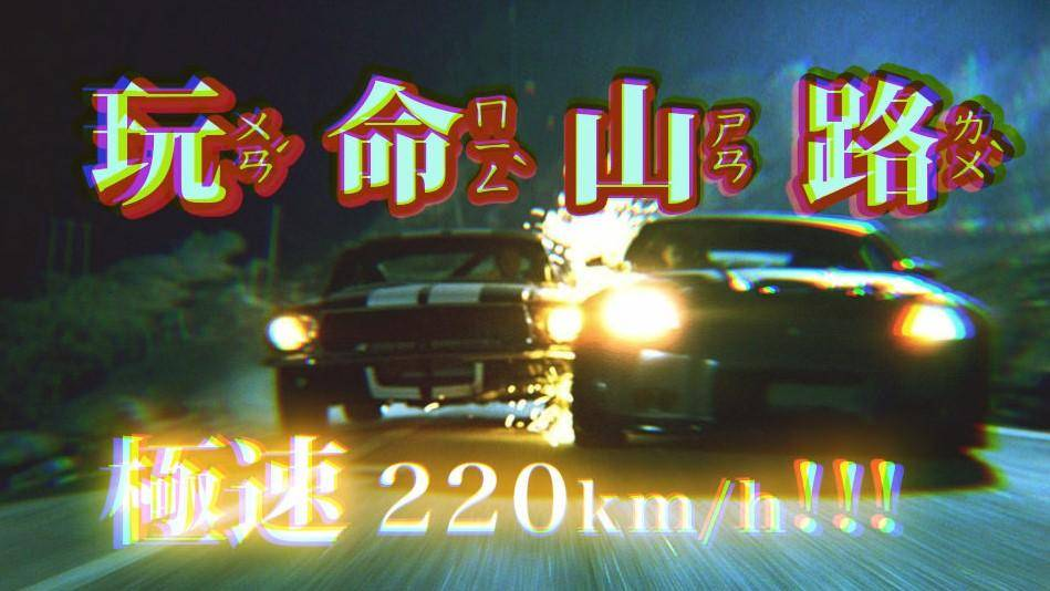 玩 命 山 路 ! TWT 27 台湾之行最终篇!