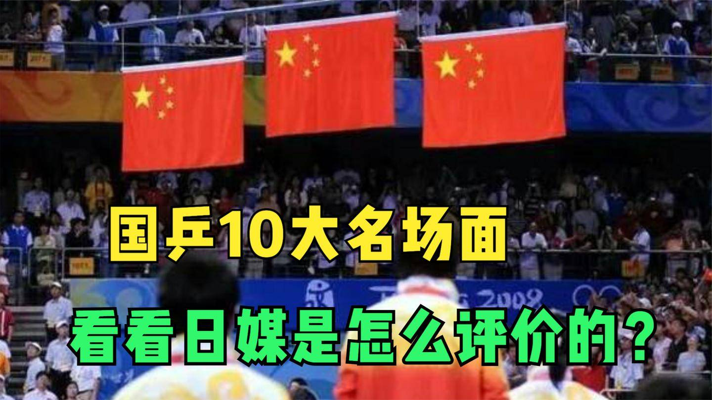 国乒世界10大名场, 每次和日本对决前, 日媒这么评价中国!