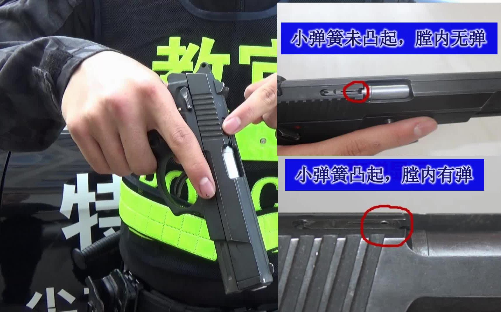 92式手枪交接、验枪的系统流程