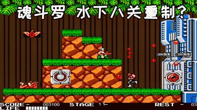 新魂斗罗MSX, 传说的水下八关, 有重制版了