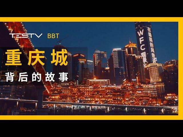 勒是重庆城,背后的故事!【bb time】