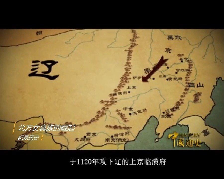 纪录片《马上雄鹰 - 北方女真族的崛起》