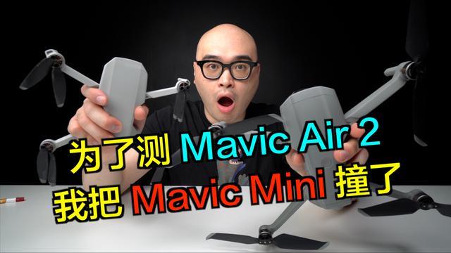 为了测 Mavic Air 2, 我把 Mavic Mini 撞了! 开箱&简评【东凯】