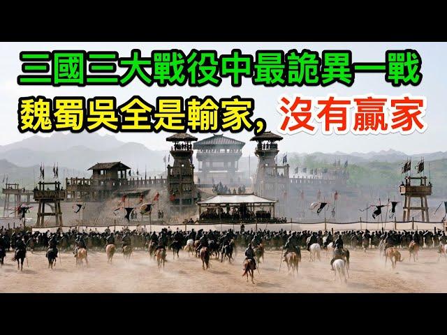 三國三大戰役中最詭異一戰,魏蜀吳全是輸家,沒有贏家