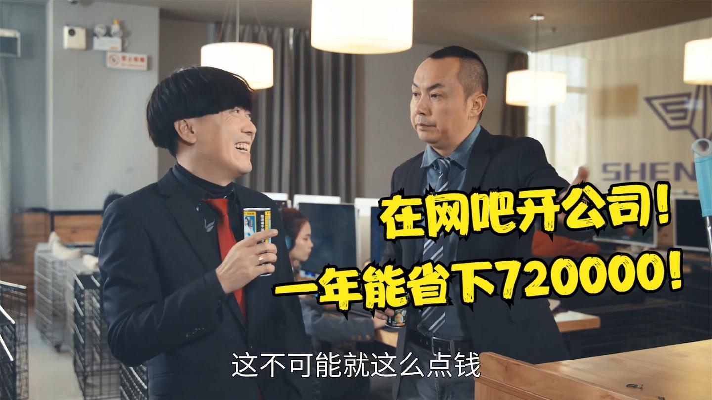 省钱爆笑系列: 毛台为了省钱把公司开在网吧, 一年竟然能省72万!