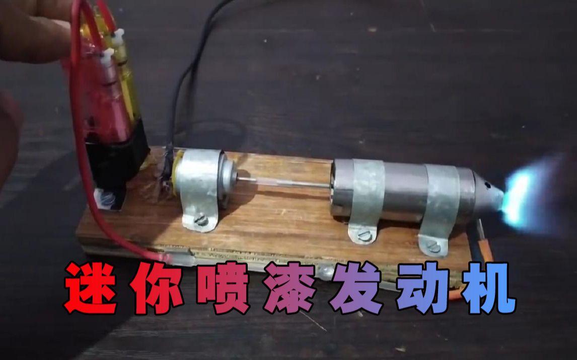 利用打火机制作一台简易的迷你喷漆发动机模型
