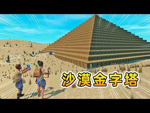 木筏求生联机157: 沙漠中的金字塔,这里就是我们要探寻的陵墓