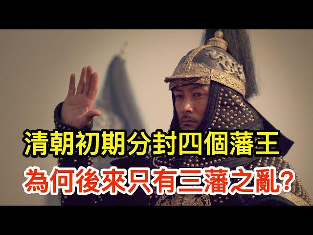 清朝初期分封四個藩王,為何後來只有三藩之亂?