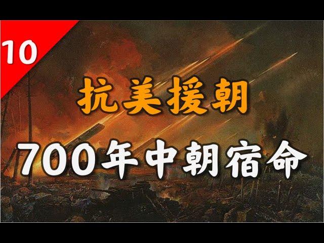 700年中朝史揭秘: 抗美援朝為何非贏不可?【不良博士】
