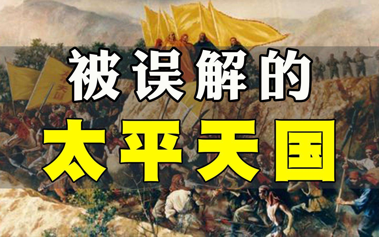 """""""吃蜈蚣"""", """"两千妃子"""", 这场被误解的农民起义, 到底有多""""奇葩""""? 【毒舌的南瓜】"""