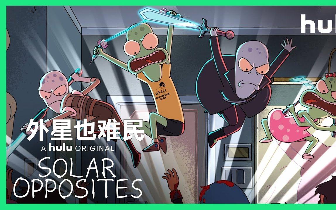 【中字/动画】《瑞克和莫蒂》主创制作《外星也难民》预告