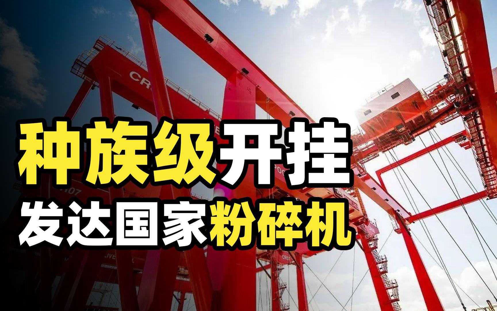 中国为何成发达国家粉碎机? 种族加成的背后, 全产业链的恐怖优势