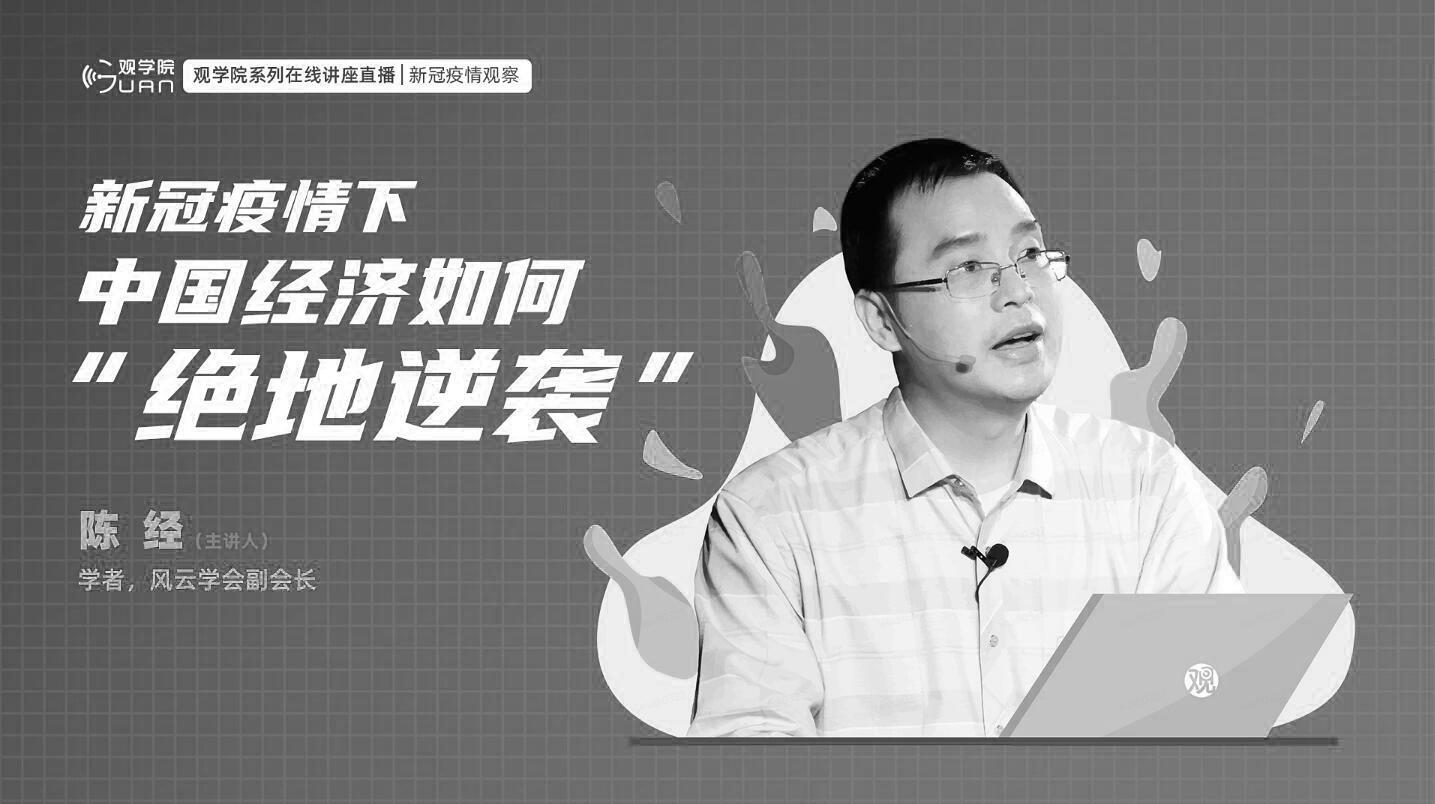 """陈经:新冠疫情下,中国经济如何""""绝地逆袭""""?"""