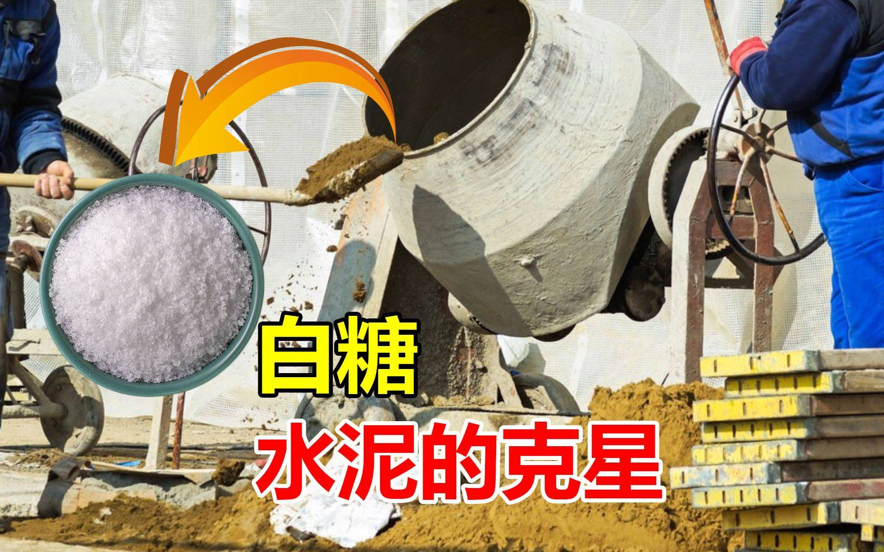 为什么建筑工人, 要往水泥里加糖? 白糖真的能阻碍水泥变硬吗?