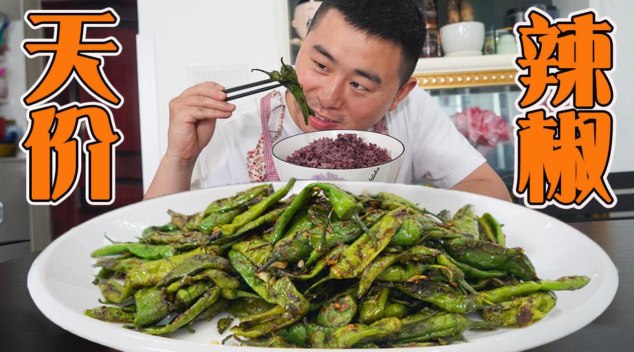超小厨花360买了2斤辣椒...