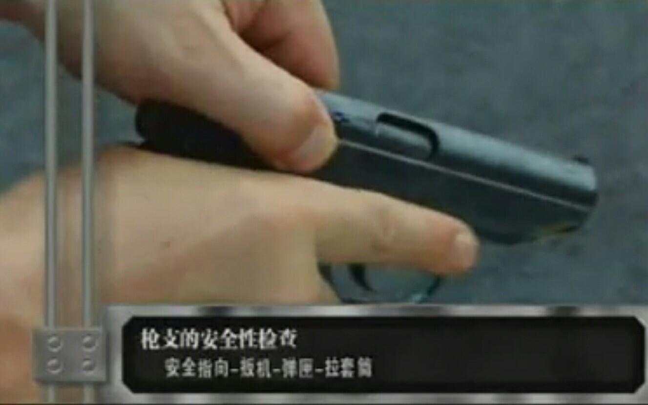 国产64式手枪安全检查&防弹防具介绍使用