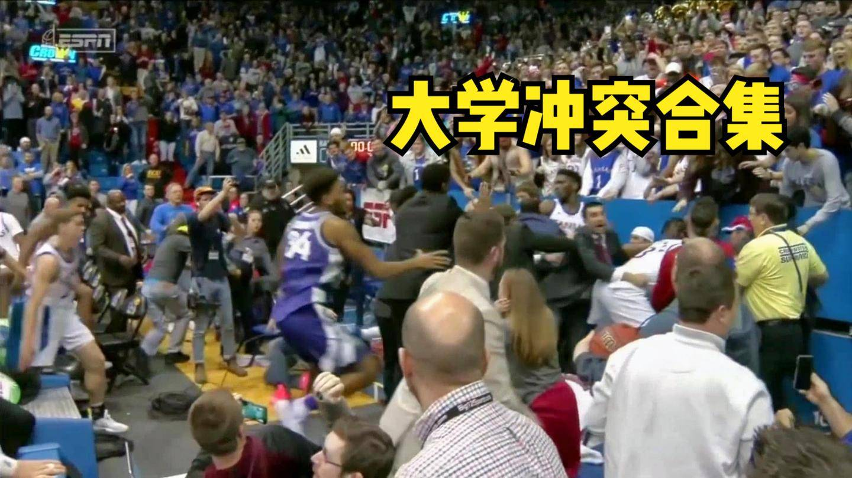 大学篮球里的那些斗殴冲突合集, 这个年龄的球员是最憋不住火的
