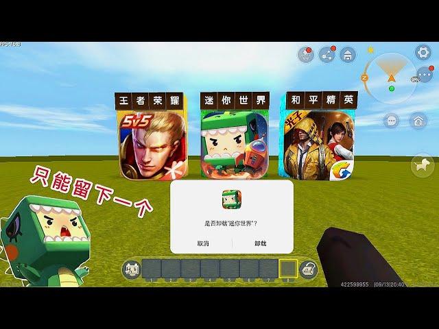 【狗华】迷你世界: 小表弟被坑了,新手机只能下一个游戏,该选择哪一个呢?
