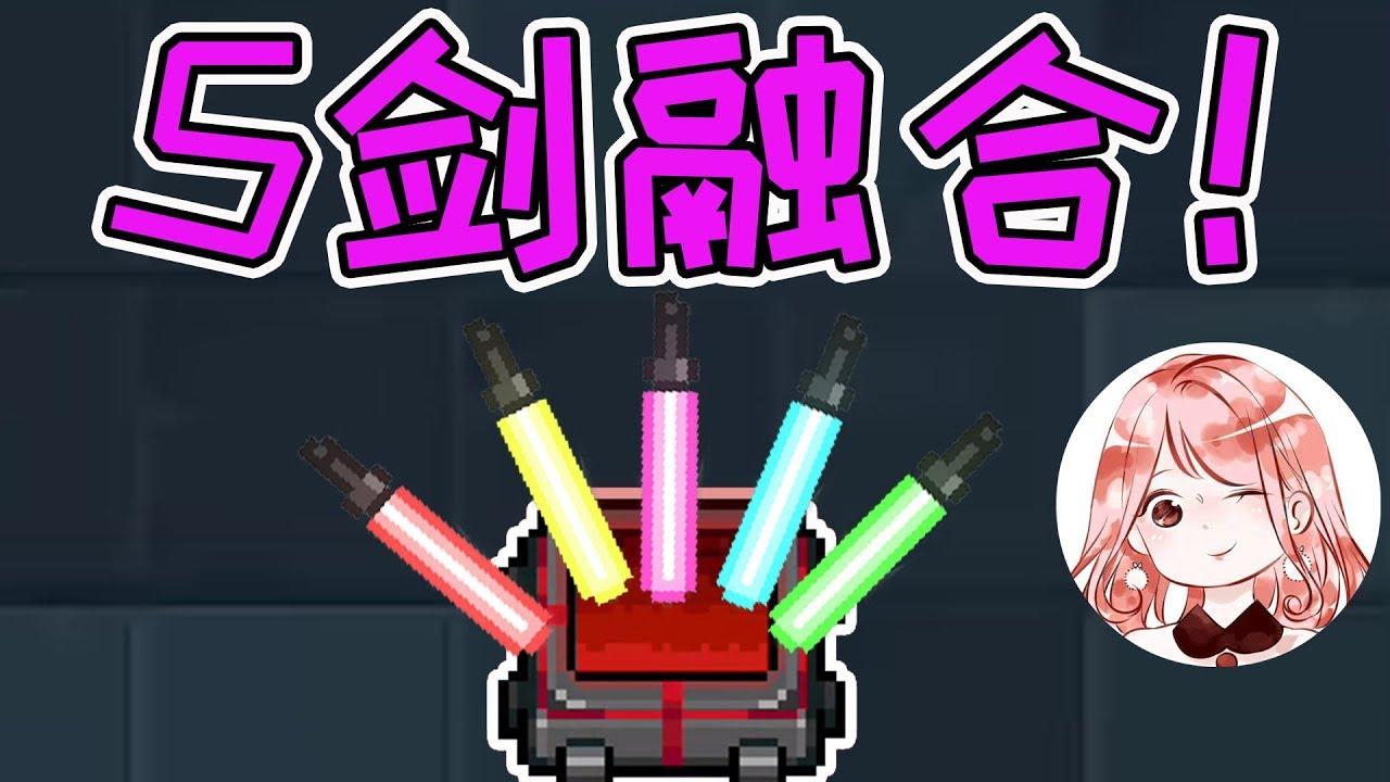【元氣騎士•Soul Knight】5剑融合!不一样的光剑土豪金?位移+突刺,你说狠不