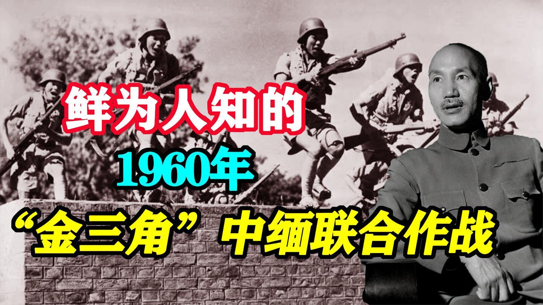 """""""出兵金三角"""": 1960年, 中缅携手清剿缅甸境内的蒋军残兵!"""
