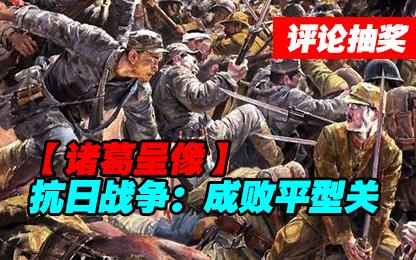 #评论抽奖#【诸葛】抗日战争:成败平型关