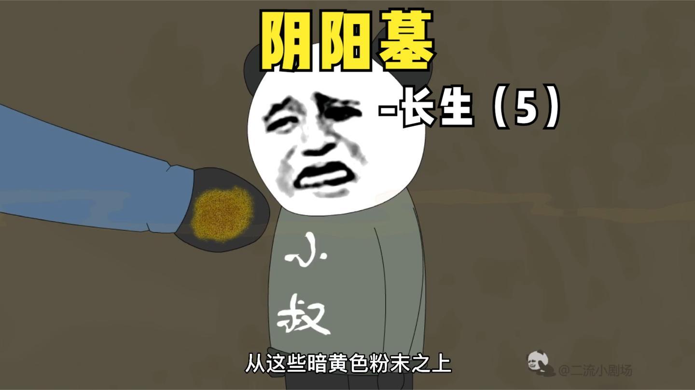 【阴阳墓-55】老乾之前放出的纸人遭遇了危险