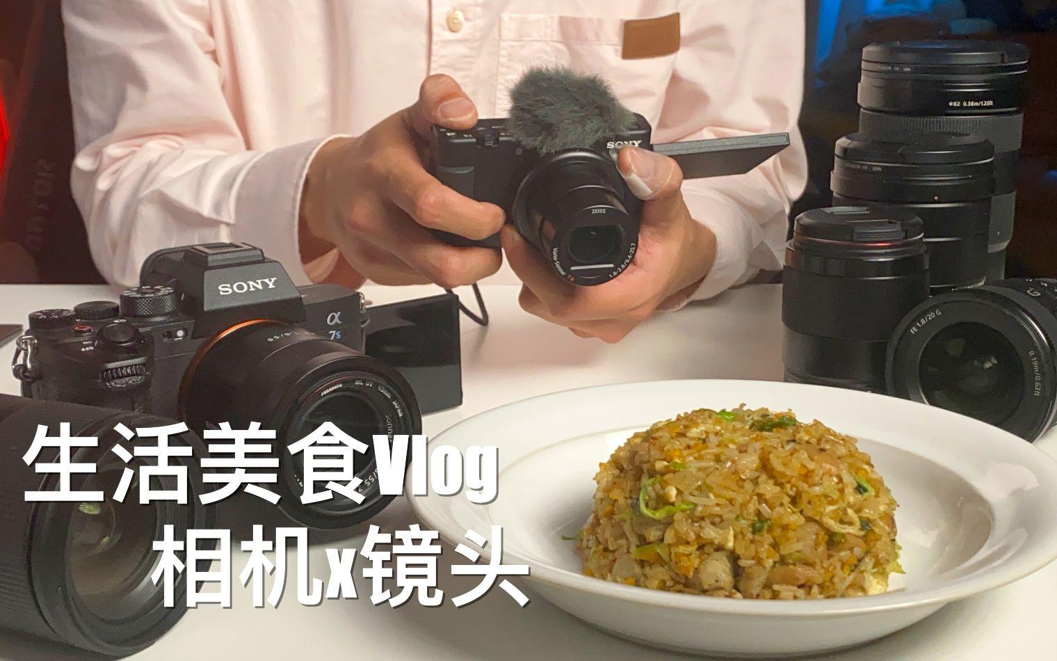 生活美食Vlog【拍摄器材】相机和镜头 | 设备分享 | 一人拍