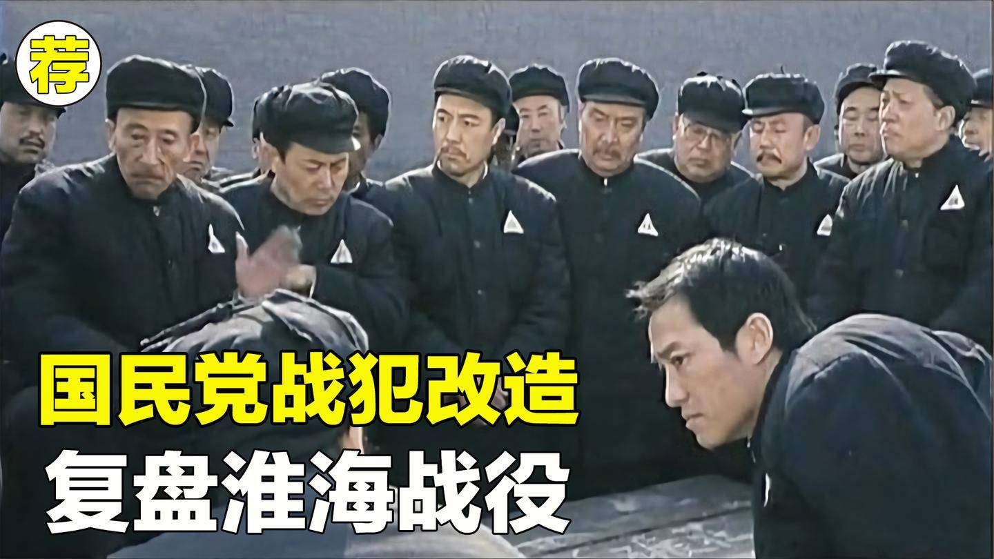 中国第一部战犯题材电影, 杜聿明、黄维功德林改造, 复盘淮海战役