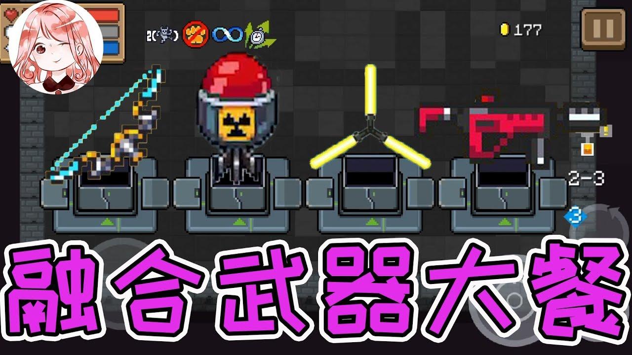 【元氣騎士•Soul Knight】融合武器自助大餐!4大最强融合武器,我该怎么选?
