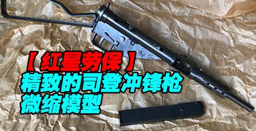 【红星劳保】精致的司登冲锋枪小比例微缩模型