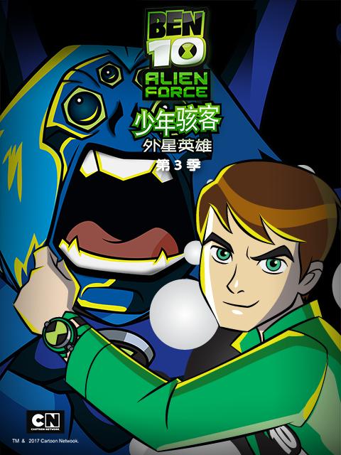 少年骇客:外星英雄 第三季