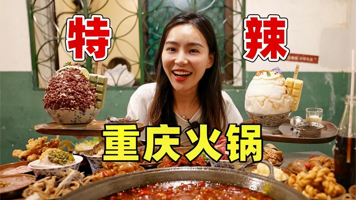 4个人花360挑战重庆特辣火锅! 28元的锅底6斤牛油太给力!