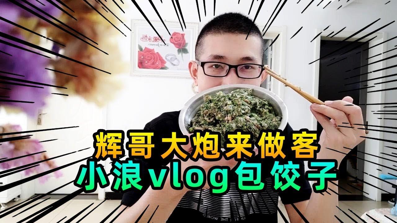 小浪vlog 辉哥大炮来做客,我亲自包饺子给他们吃