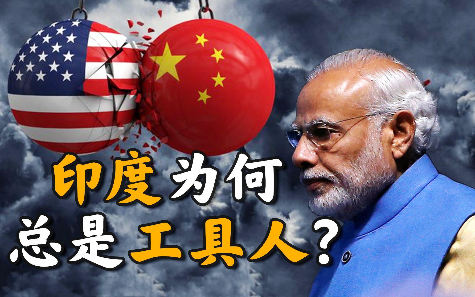 1901英国用印度制造取代中国, 120年后美国故技重施? 【国际瞭望03】