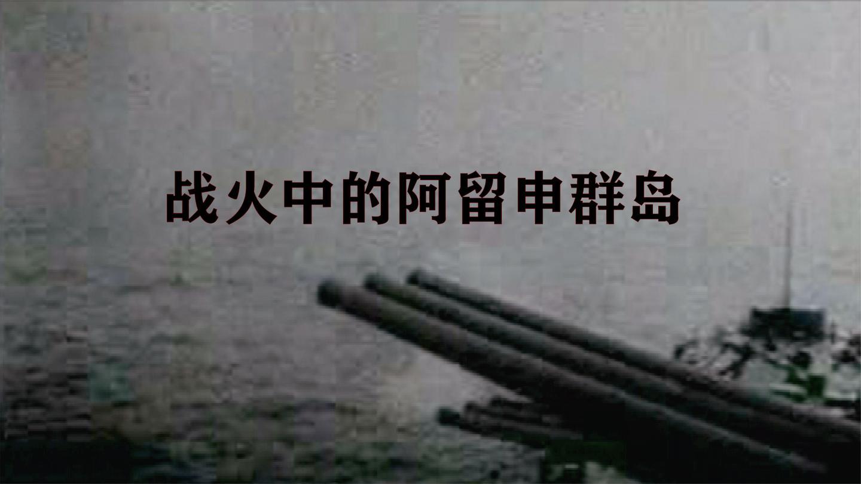 阿留申群岛战役: 美国领土首次被日军占领, 日军也从这里走向覆灭