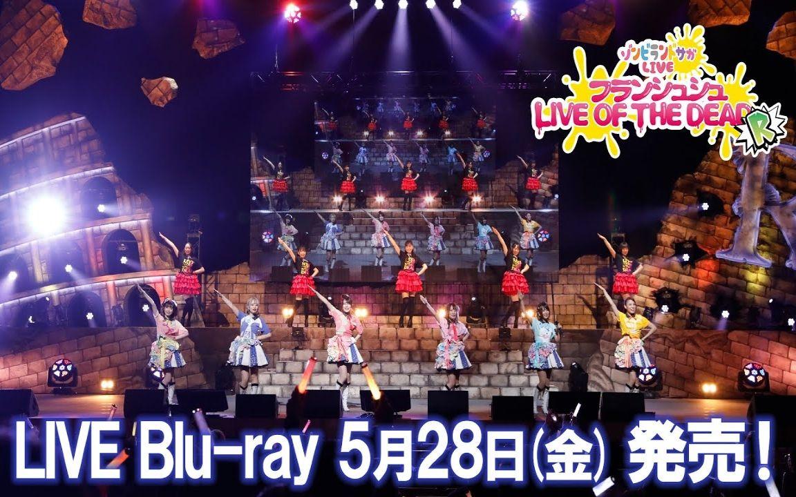 """「佐贺偶像是传奇LIVE~フランシュシュ LIVE OF THE DEAD """"R""""~」試聴動画/5月28日(金)Blu-ray発売!"""