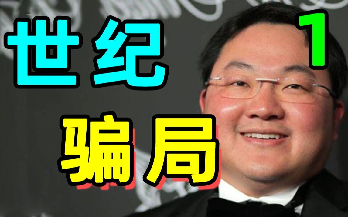 世纪骗局, 狂骗36000000000元的刘特佐! (1)