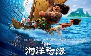 海洋奇缘中文版电影插曲版——能走多远