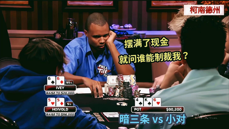 顶级大神 菲尔·艾维 连续中暗三 解说感叹: 运气加实力等于赢钱