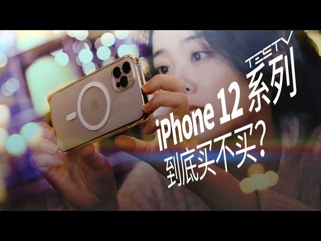 iphone 12 和 12 pro 真的值得买吗?【值不值得买】