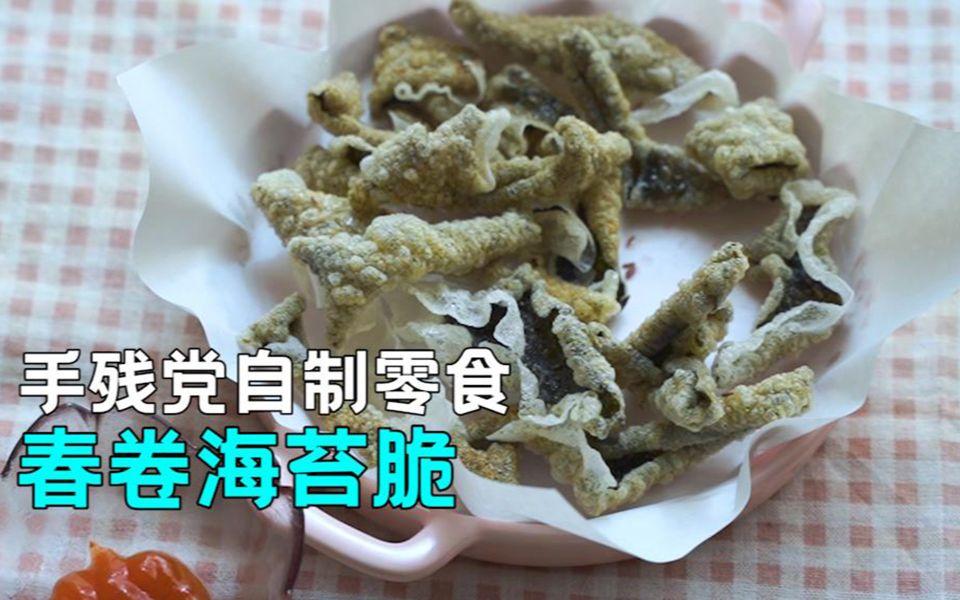 【声音向】春卷海苔脆~手残也能做的刷剧小零食~