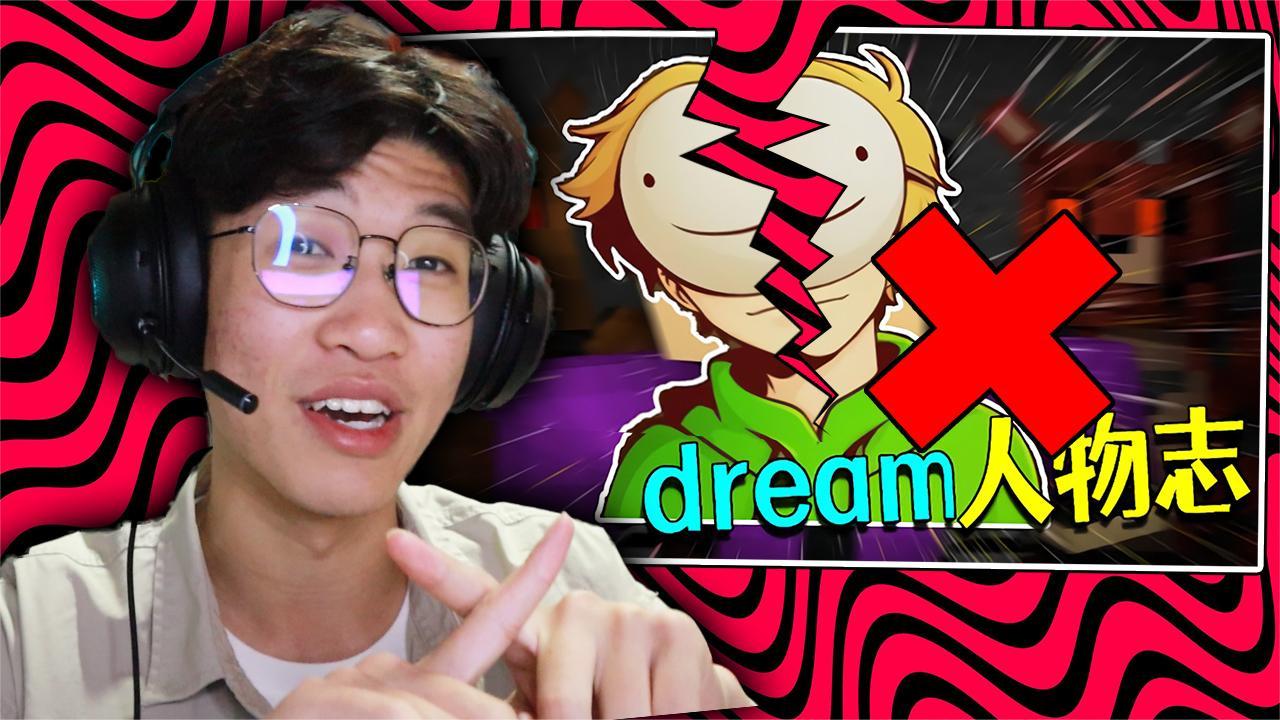 MC大神Dream被玩坏了! 史上最蠢营销号! 名字都读不对! 我的世界