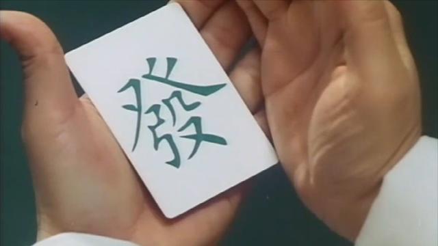 赌圣: 赌神之子再战赌霸传人, 竟把扑克牌搓出了麻将牌, 厉害!