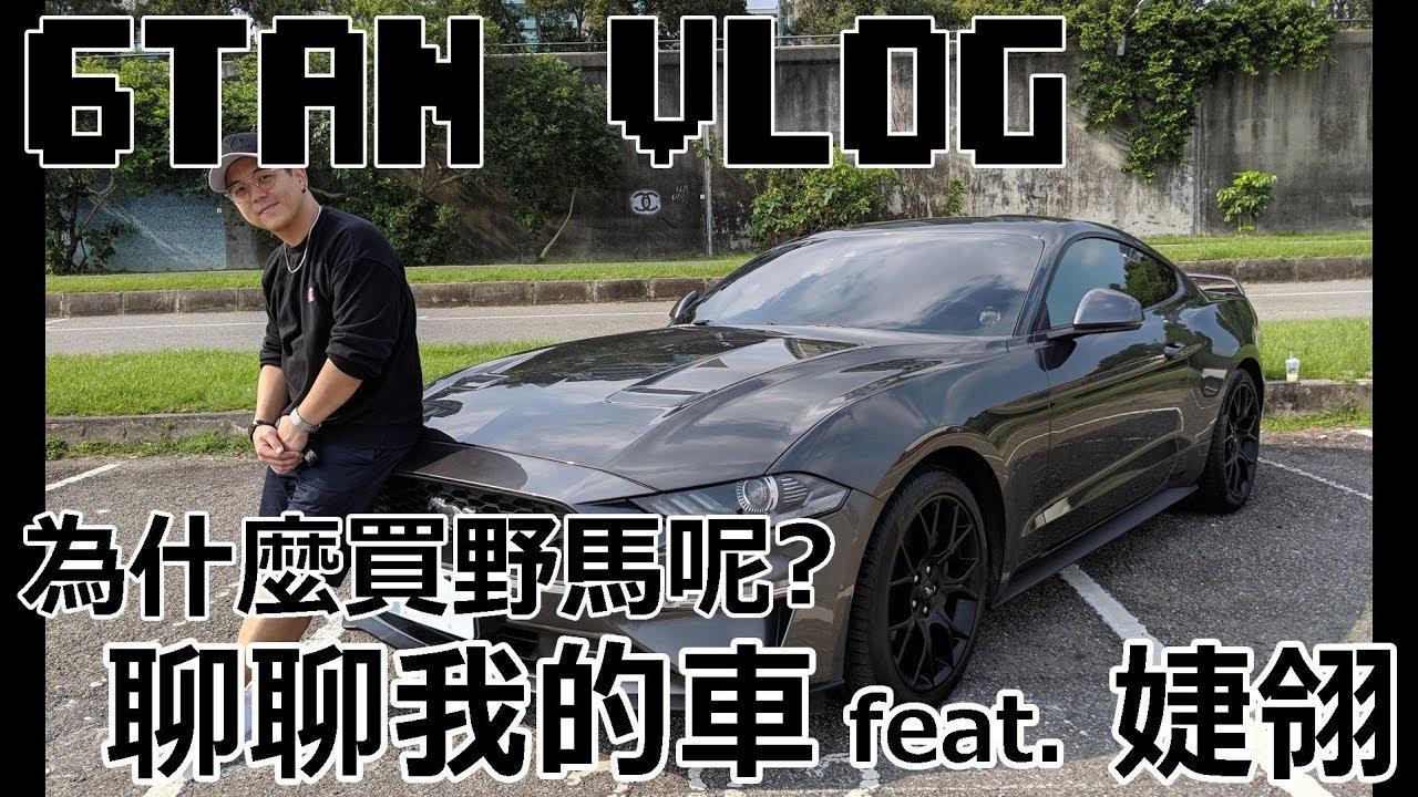 【6tan】為啥會買野馬呢?聊聊我的車 feat. 婕翎