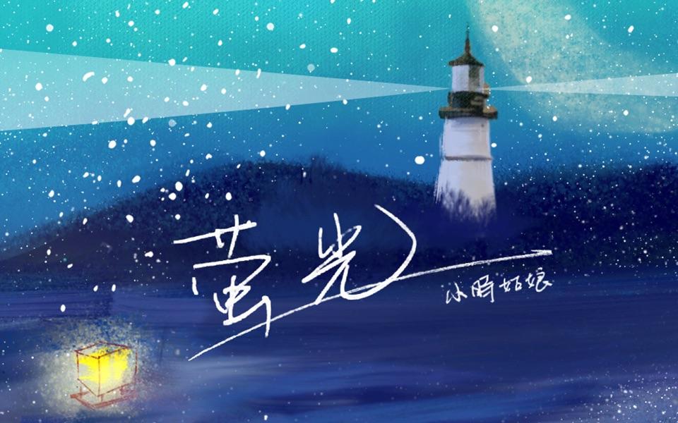 【小时姑娘】萤光「你走后寂寞变冰川,冻住我眼底的月亮。」