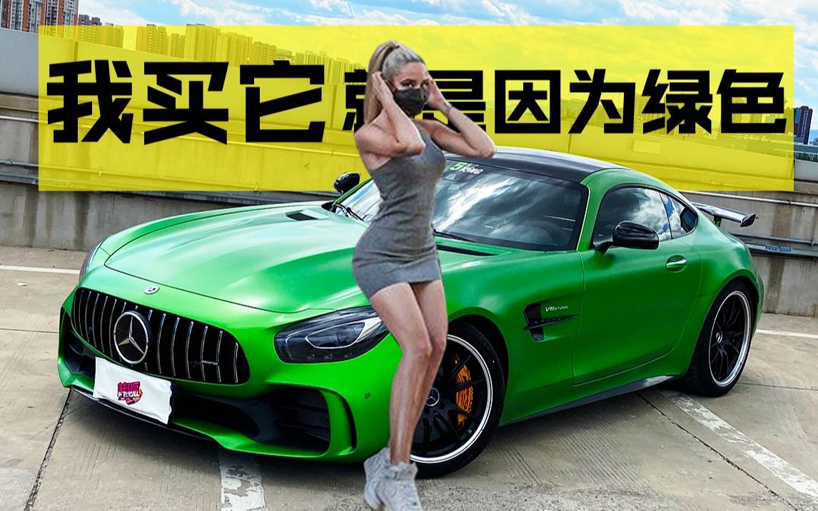 【4K韩贩】我买它, 就是因为绿色。奔驰AMG GTR详细评测