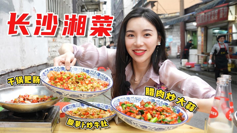 长沙地道湘菜馆217元吃4道菜! 米饭免费随便吃, 干锅肥肠超下饭!