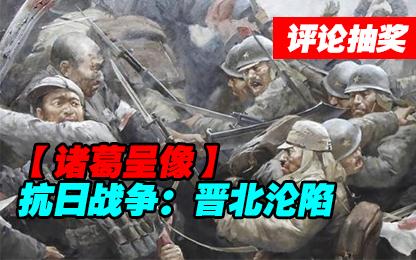 #评论抽奖#【诸葛】晋北沦陷